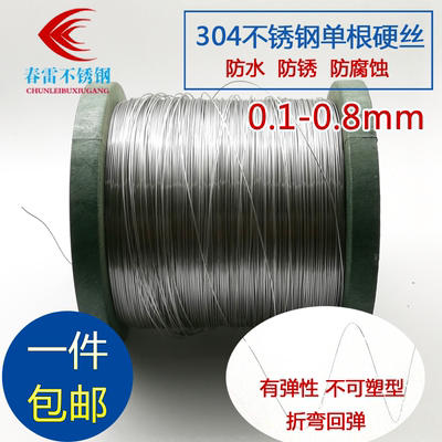304 stainless steel single soft wire hard wire single steel wire thin steel wire 0.1/0.2/0.4/0.5/0.8mm