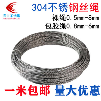 Free mail 304 stainless steel soft steel wire rope 0.5mm0.8mm1mm1.2mm1.5mm2.5mm3mm4mm6mm