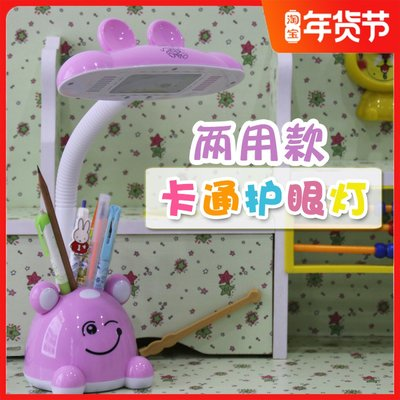 Charging station lamp primary school writing desk reading dormitory children's bedroom special eye protection eye lamp writing lamp headlights