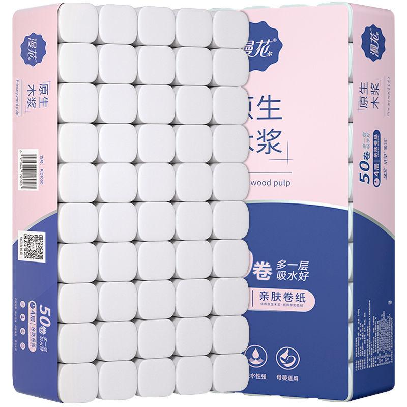 卫生纸卷纸巾家用实惠装厕纸手纸无芯卷筒纸