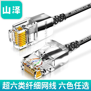 Shanze super class 6 network cable Gigabit cat6a household pure oxygen free copper unshielded fine network product jumper