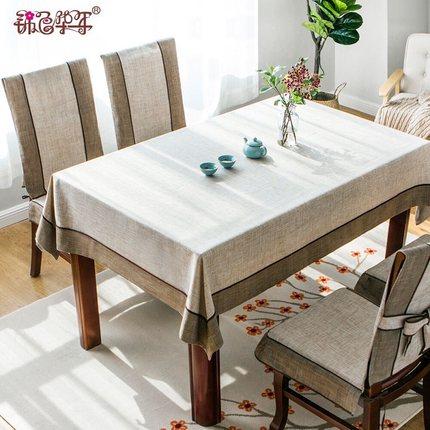 桌布布艺田园中式棉麻风现代简约文艺纯色茶几布长方形餐桌布台布