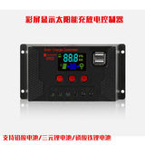 Color screen display 12V20A solar controller lithium battery lithium lead-acid shared solar charge and discharge controller