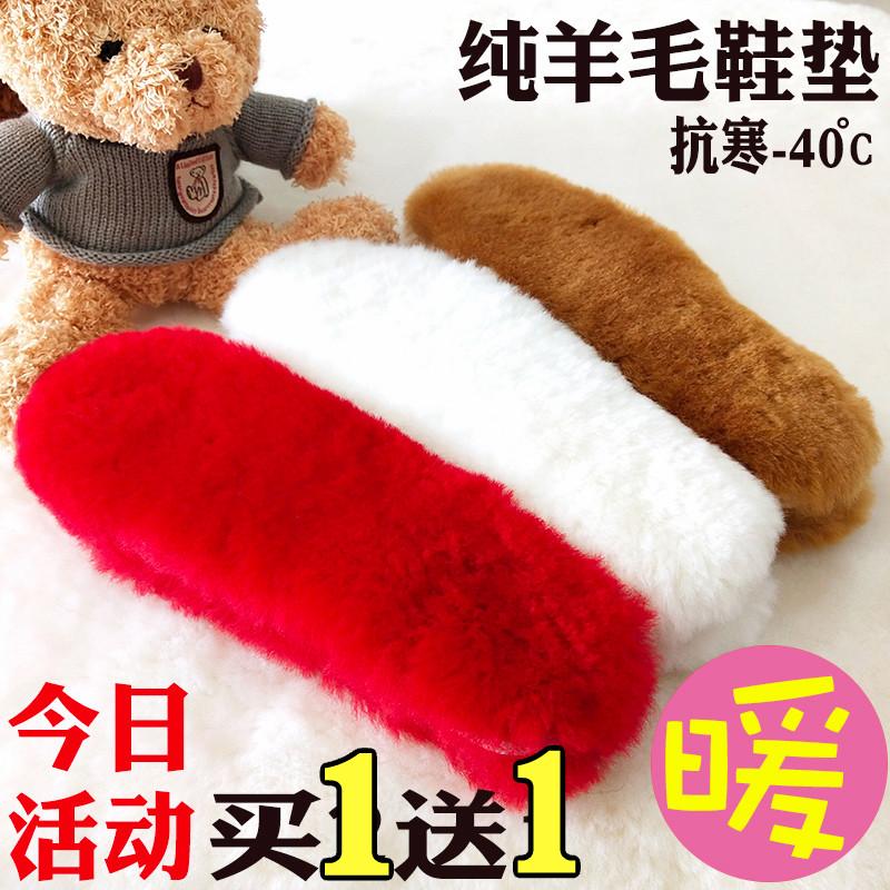 冬季100%真纯羊毛皮毛一体鞋垫加厚保暖男女士棉吸汗透气防臭加绒