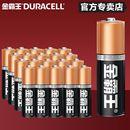 金霸王电池五号碱性电池5号20粒AA儿童玩具干电池 家用正品遥控器