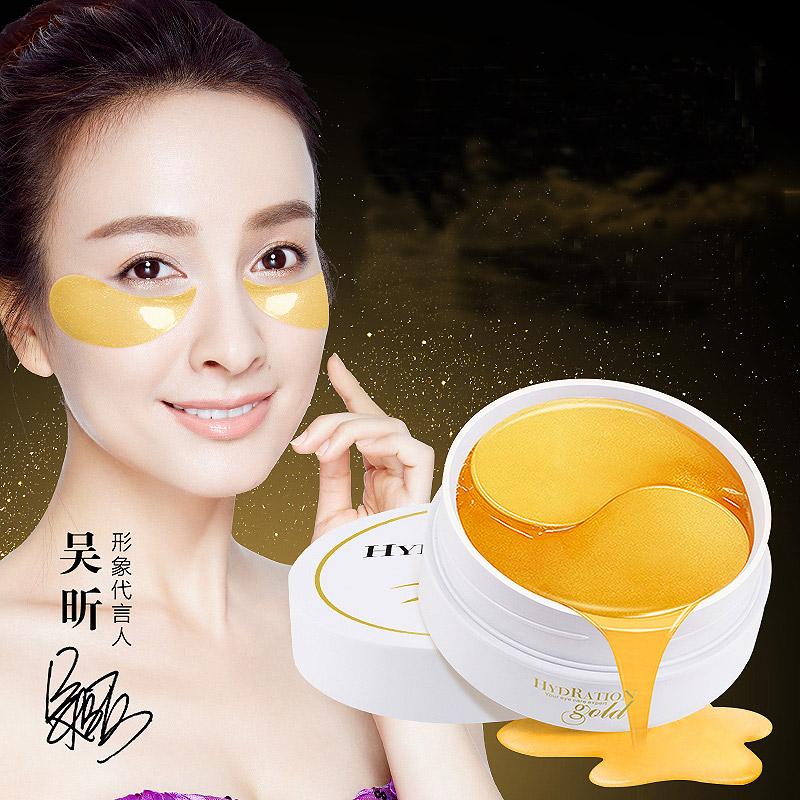 比芭美贵妃黄金眼膜贴去黑眼圈去眼袋淡化细纹补水保湿眼贴膜60片
