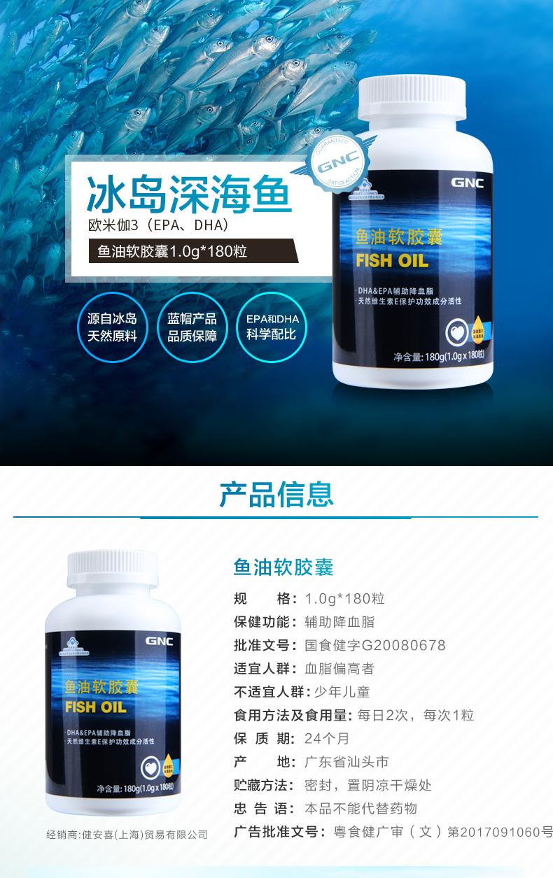 GNC/健安喜 鱼油软胶囊 1.0g/粒*180粒 ¥179.00 营养产品 第1张