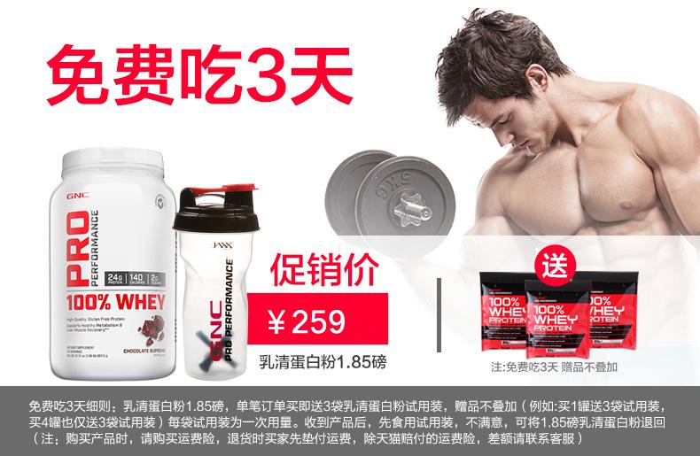 GNC健安喜运动1.85磅乳清蛋白质粉健身WHEY瘦人增肥重增健肌粉 ¥259.00 营养产品 第1张