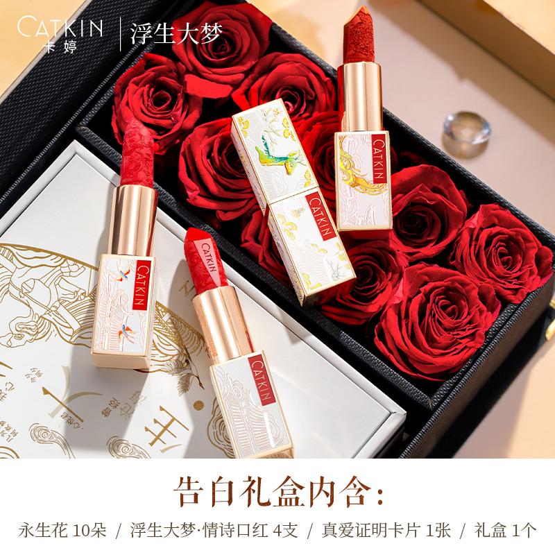 """【520礼物】卡婷情投意""""盒""""口红礼盒"""