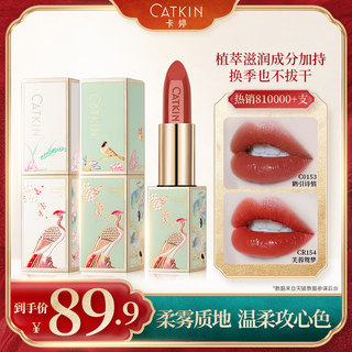 Card Ting Qingping matte lipstick female Chinese wind lasting moisturizing lipstick niche brand cheap student section