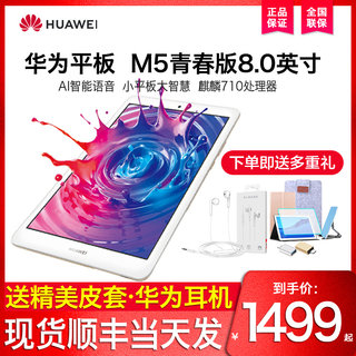 Huawei's M5 tablet youth 8-inch 2019 new intelligent voice learning eye protection tablet two in one official flagship store genuine pad