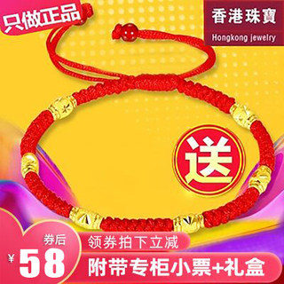 Genuine 24K gold 999 gold bracelet red string Passepartout transfer beads male and female couple models hand rope natal