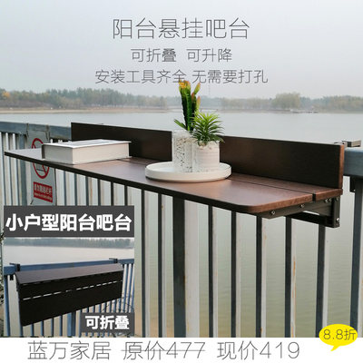 Balcony railing table bar table table home multi-function suspended outdoor tea table balcony leisure table folding