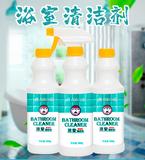 瓷砖清洁剂卫生间除垢