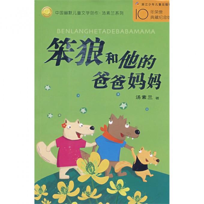 笨狼和他的爸爸妈妈/中国幽默儿童文学创作汤素兰系列 新华书店正版书籍 博库网
