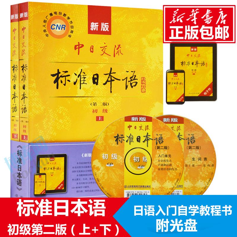 【拍下56.5】新版书籍交流中日日本语初级教程2册第二版2版附CD电子书日语零基础自学入门上下日语自学教材日语标准学习基础