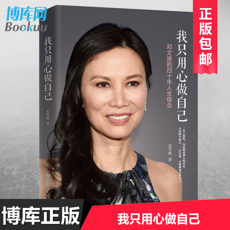 Usd 1027 genuine i just carefully do it yourselfwendi deng forty genuine i just carefully do it yourselfwendi deng forty years of life of faith solutioingenieria Images