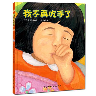 正版 我不再吃手了 精装 日本儿童生理习惯纠正绘本 0-1-2-3岁绘本正面管教帮助孩子改掉吃手指的坏毛病)儿童少儿畅销书籍