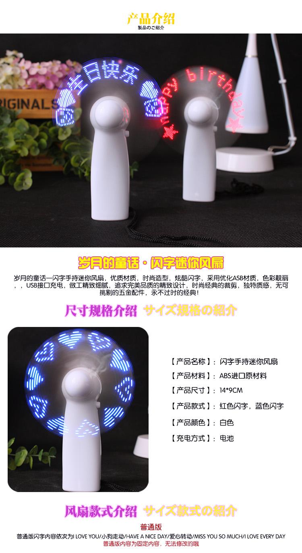 diy闪字迷你小风扇学生旋转led显示电扇像摇摇棒改字软件