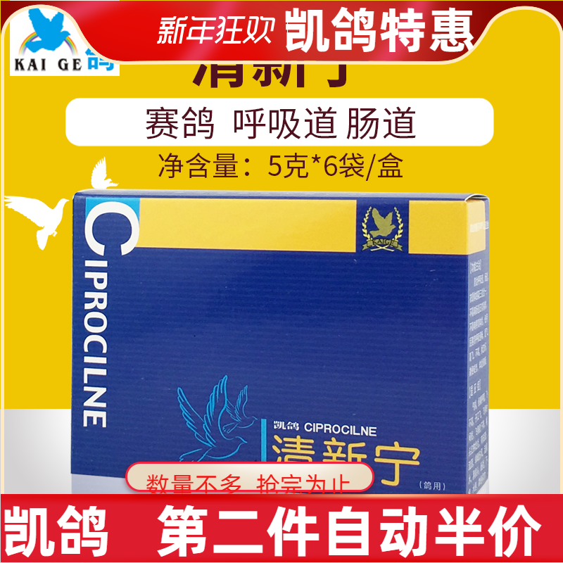 Kaige pigeon thuốc Qingning 30g bột đua chim bồ câu cung cấp thuốc bồ câu đường hô hấp đường ruột chlamydia ba trong một - Chim & Chăm sóc chim Supplies