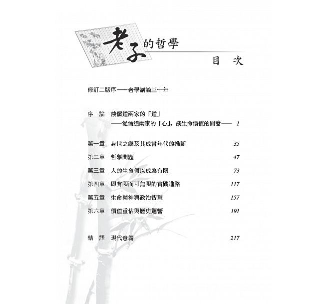 [文閲原版]老子的哲學(三版) 港臺原版 王邦雄 東大 哲學