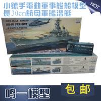 Бесплатная доставка трубач собранный электрический военный военный корабль судно модель долго 30cm авианосец армия военный корабль скрытая ремесло отдавать 502