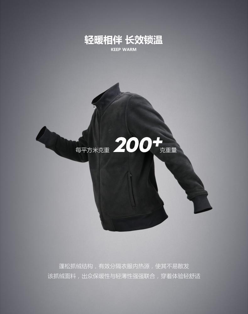 地球科学家 Polartec 200面料 男厚款弹力抓绒衣  轻暖无静电 图4