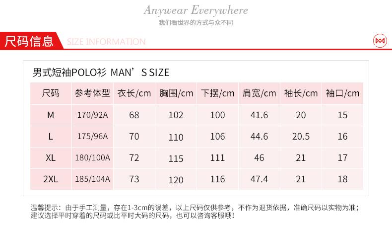 地球科学家 棉涤珠地网眼面料 男女针织透气Polo衫 图9