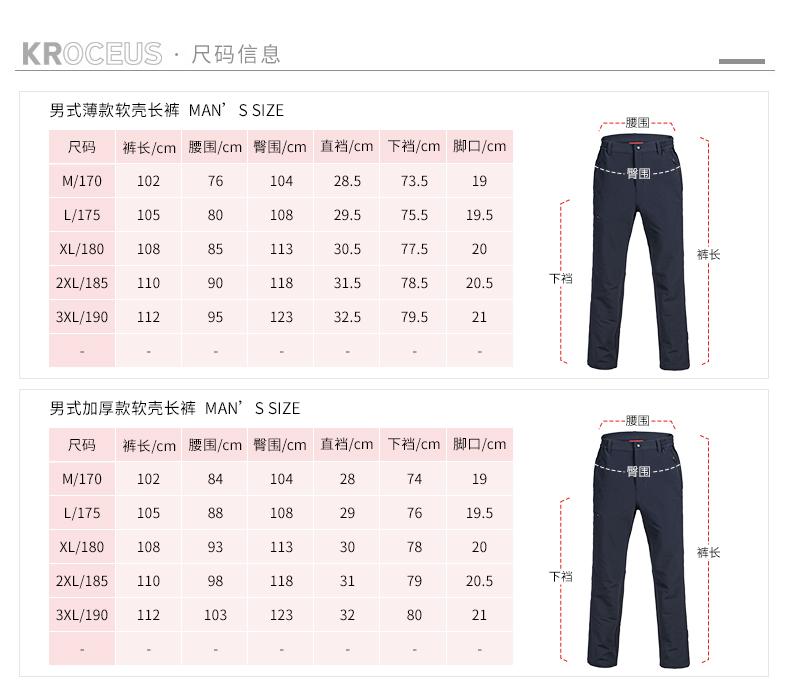 地球科学家 男女 防风防泼水 薄款/厚款 弹力软壳裤 图10