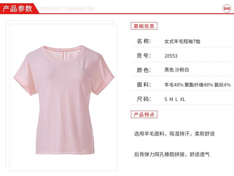 清仓 地球科学家 羊毛混纺/棉氨/速干防晒面料 女休闲T恤 图6