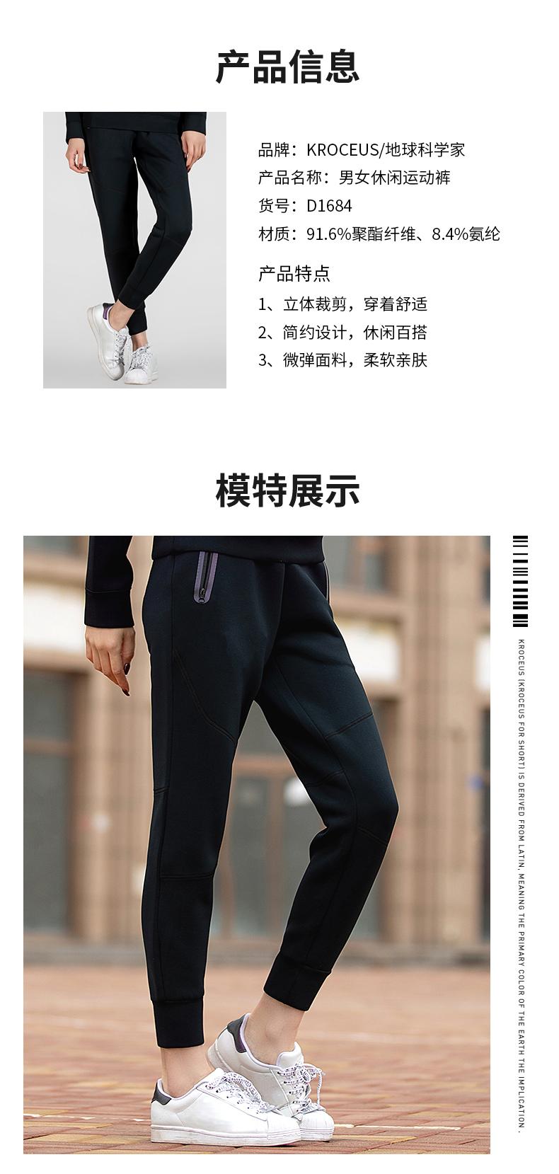 地球科学家 21新款 空气层面料 男女款透气弹力运动裤 图5