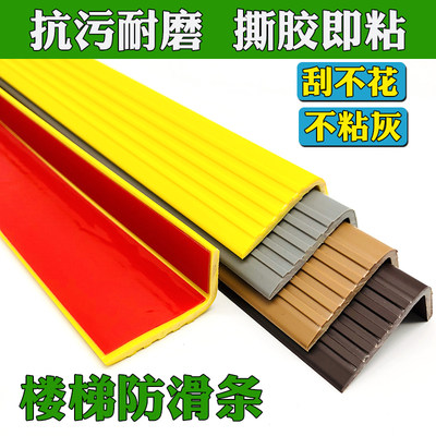 Self-adhesive stairs stepping slide strip kindergarten outdoor tiled step front PVC floor strip bag