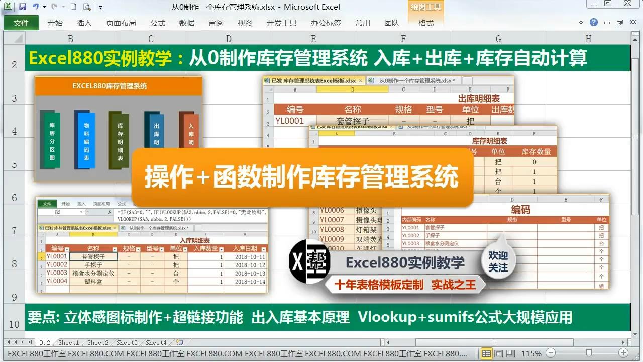 从0制作Excel库存管理系统 入库+出库+库存自动计算 纯函数版出入库进销存 简单方便 易学易用【VIP视频教程】