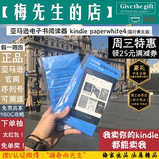 kindle paperwhite4 Amazon Kpw32G e-book reader electronic paper book