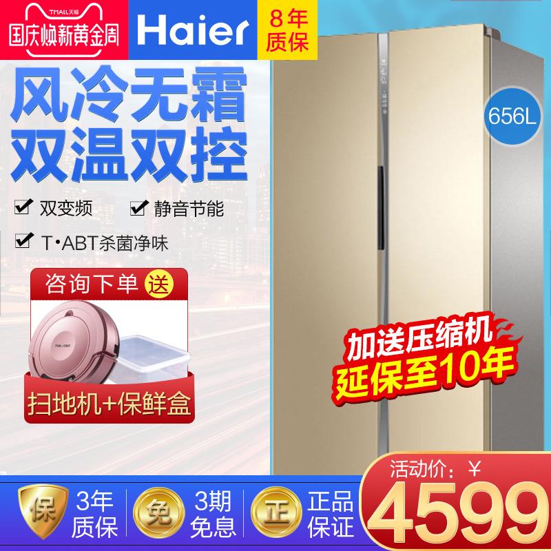 Haier-海爾 BCD-656WDPT 656升變頻風冷無霜對開門兩門家用電冰箱