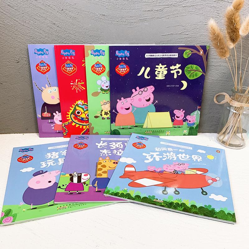 【赠贴纸】小猪佩奇绘本故事书全套7册