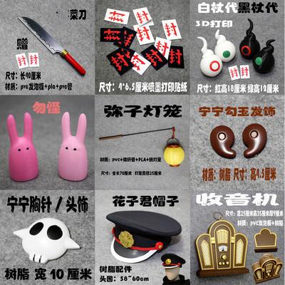 taobao agent Earth-bound teenager Hanako-kun Teak Spur Yaxun Ningning Kitchen Knife Sticker Hat Radio Cosplay Props