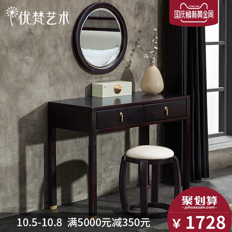 優梵藝術疏野新中式梳妝臺帶妝鏡仿古簡約化妝桌子妝凳組合省空間