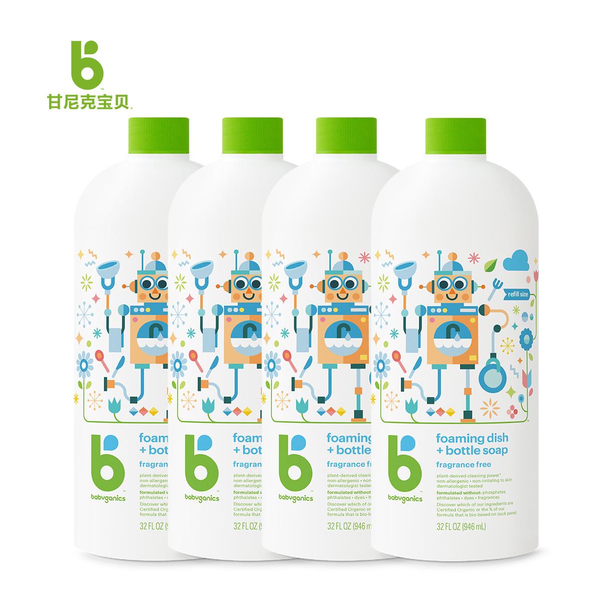 甘尼克宝贝 babyganics 奶瓶清洁剂餐具清洁液补充装946ml*4