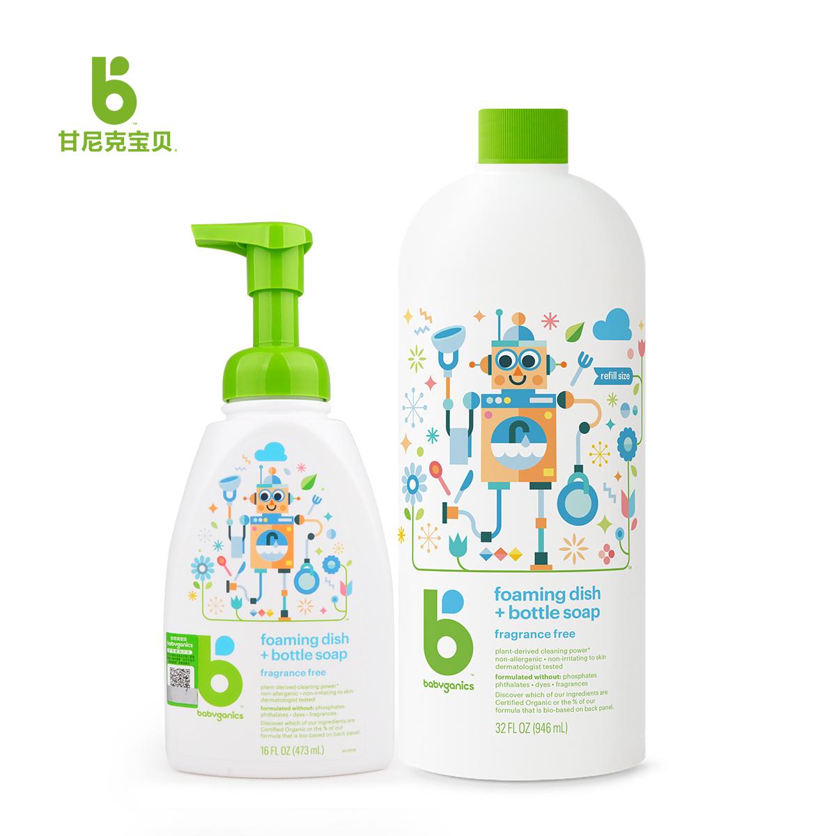 【甘尼克宝贝】婴儿专用洗奶瓶清洗剂