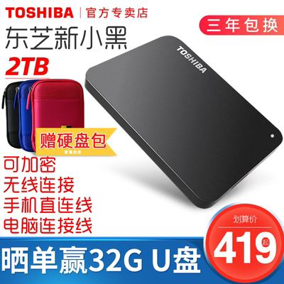 Toshiba mobile hard drive 2t new black a3 connected to mobile phone encrypted Apple mac USB3.0 high-speed hard drive