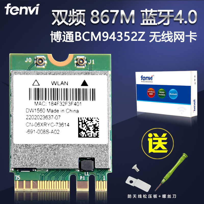 博通BCM94352Z NGFF AC 千兆无线网卡4 0蓝牙DW1560 支持黑苹果