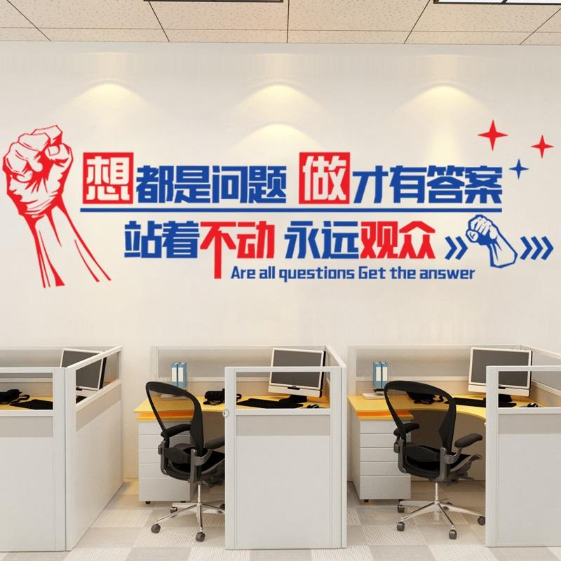 公司企业励志墙壁贴纸办公室文化墙面装饰布置玻璃门激励员工名言
