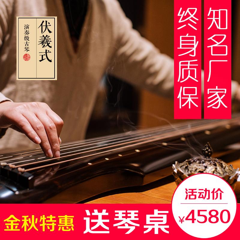 頌揚 老杉木古琴初學者生漆贈琴桌凳配件專業演奏仲尼伏羲式古琴
