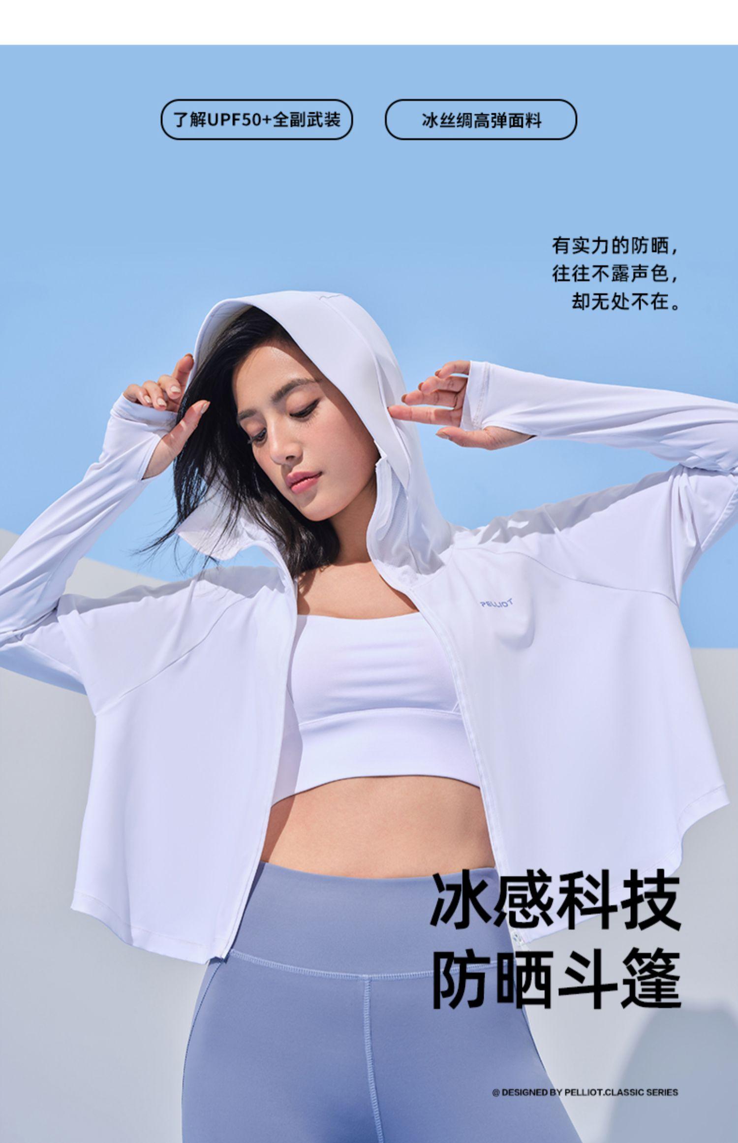 【欧阳娜娜推荐】冰丝长袖防晒衣女
