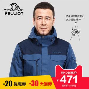 【买2减1】法国PELLIOT冲锋衣男女三合一防风保暖透气情侣冲锋衣