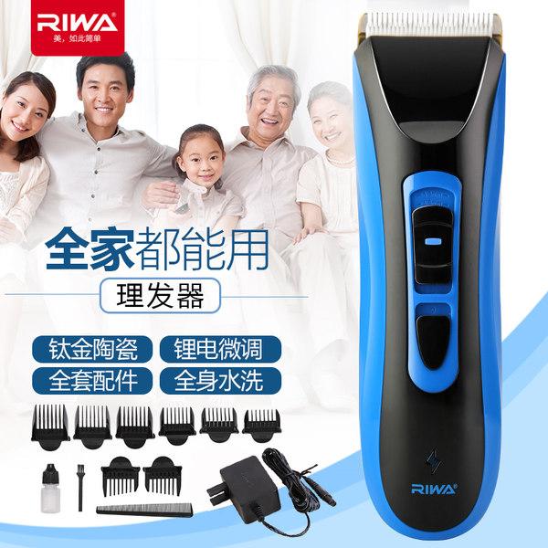 RIWA 雷瓦 RE-750A 家用理发器(钛金陶瓷刀头/七级防水/超低静音/充电底座)优惠券折后¥38包邮史低(¥68-30)