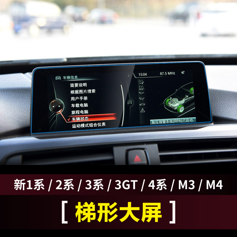 Car GPS Navigation Screen Steel Protective Film for 15-17 Ford F150 Accessories