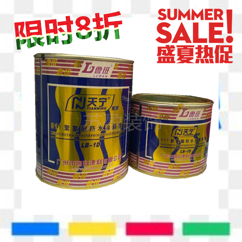 Luban Tianning Series LB 1d911 Polyuréthane Revêtement étanche Caoutchouc Sol  Salle De Bains Asphalte Peinture étanche