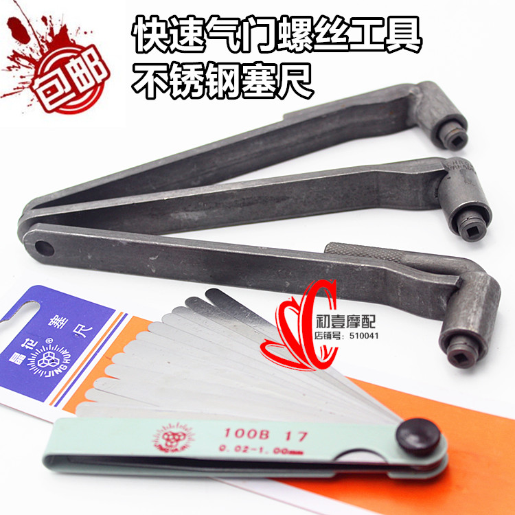 摩托车气门螺丝调节工具不锈钢塞尺气门螺丝扳手拆装汽门锣丝工具
